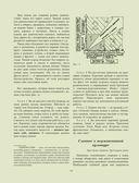 Новая энциклопедия садовода и огородника — фото, картинка — 14