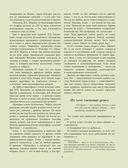 Новая энциклопедия садовода и огородника — фото, картинка — 9