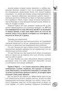 Библия плодового сада. Новая книга о современном плодоводстве — фото, картинка — 11