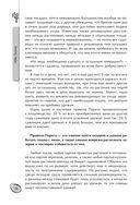 Библия плодового сада. Новая книга о современном плодоводстве — фото, картинка — 12