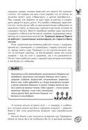 Библия плодового сада. Новая книга о современном плодоводстве — фото, картинка — 15