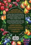 Библия плодового сада. Новая книга о современном плодоводстве — фото, картинка — 16