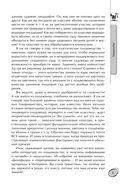 Библия плодового сада. Новая книга о современном плодоводстве — фото, картинка — 3