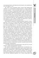 Библия плодового сада. Новая книга о современном плодоводстве — фото, картинка — 5