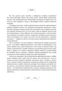 Библия плодового сада. Новая книга о современном плодоводстве — фото, картинка — 8