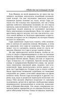 Убийство на площади Астор — фото, картинка — 11