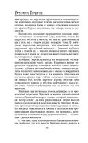 Убийство на площади Астор — фото, картинка — 12