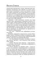 Убийство на площади Астор — фото, картинка — 6