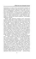 Убийство на площади Астор — фото, картинка — 7