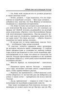 Убийство на площади Астор — фото, картинка — 9