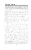 Убийство на площади Астор — фото, картинка — 10