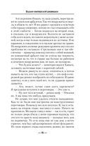 Будни имперской разведки — фото, картинка — 15