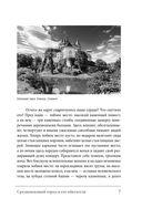 Средневековье — фото, картинка — 6
