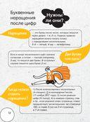 Русский язык. Твоя грамотность в твоих руках — фото, картинка — 10