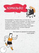 Русский язык. Твоя грамотность в твоих руках — фото, картинка — 12