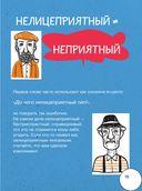 Русский язык. Твоя грамотность в твоих руках — фото, картинка — 13