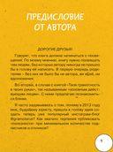 Русский язык. Твоя грамотность в твоих руках — фото, картинка — 3