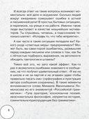 Русский язык. Твоя грамотность в твоих руках — фото, картинка — 4