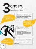 Русский язык. Твоя грамотность в твоих руках — фото, картинка — 6