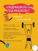 Русский язык. Твоя грамотность в твоих руках — фото, картинка — 7