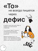 Русский язык. Твоя грамотность в твоих руках — фото, картинка — 8