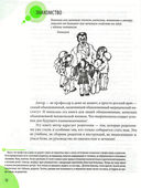 Здоровье ребенка и здравый смысл его родственников — фото, картинка — 8
