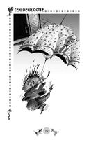 Все вредные советы в одной книге — фото, картинка — 5