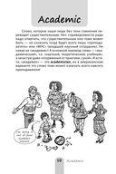 Как учить английские слова, чтобы не угодить в лексические ловушки — фото, картинка — 10