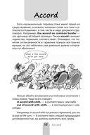Как учить английские слова, чтобы не угодить в лексические ловушки — фото, картинка — 12