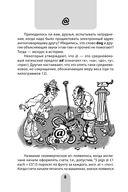 Как учить английские слова, чтобы не угодить в лексические ловушки — фото, картинка — 8