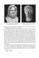 Легенды и мифы Древней Греции — фото, картинка — 10