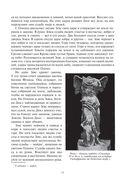 Легенды и мифы Древней Греции — фото, картинка — 11