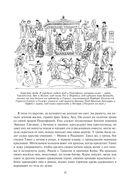 Легенды и мифы Древней Греции — фото, картинка — 16