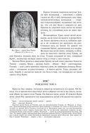 Легенды и мифы Древней Греции — фото, картинка — 6
