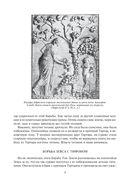 Легенды и мифы Древней Греции — фото, картинка — 8