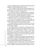 Записки феминиста — фото, картинка — 4