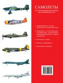 Самолеты. От Второй мировой войны до современности. Сравнение и сопоставление — фото, картинка — 15