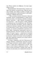 Скотный Двор. Эссе (м) — фото, картинка — 11