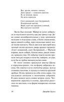 Скотный Двор. Эссе (м) — фото, картинка — 13