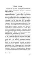 Скотный Двор. Эссе (м) — фото, картинка — 14