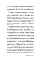 Скотный Двор. Эссе (м) — фото, картинка — 5