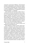 Скотный Двор. Эссе (м) — фото, картинка — 6
