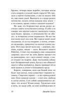 Скотный Двор. Эссе (м) — фото, картинка — 9