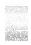 Николай Пирогов. Страницы жизни великого хирурга — фото, картинка — 11