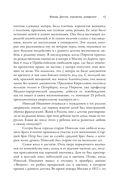 Николай Пирогов. Страницы жизни великого хирурга — фото, картинка — 12