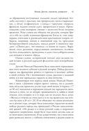 Николай Пирогов. Страницы жизни великого хирурга — фото, картинка — 14