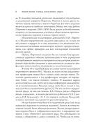 Николай Пирогов. Страницы жизни великого хирурга — фото, картинка — 6