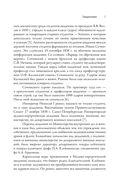 Николай Пирогов. Страницы жизни великого хирурга — фото, картинка — 7