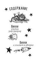 Ведьмочка Винни и весёлое привидение — фото, картинка — 4