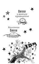 Ведьмочка Винни и весёлое привидение — фото, картинка — 5